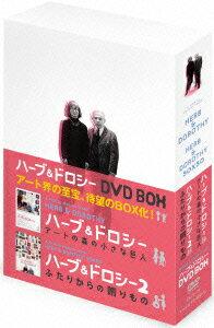 ハーブ&ドロシー DVD-BOX