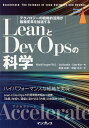 LeanとDevOpsの科学[Accelerate] テクノロジーの戦略的活用が組織変革を加速する (impress top gear) [ ニコール・フォースグレン ]