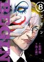 BEGIN(8) (ビッグ コミックス) [ 史村 翔 ]
