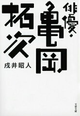 俳優・亀岡拓次 [ 戌井昭人 ]