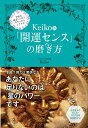 Keiko的「開運センス」の磨き方 宇宙を味方につけて、ちゃ