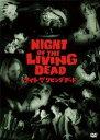 DVD『生ける屍の夜』