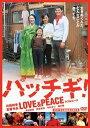【送料無料】【2枚以上購入ポイント5倍】パッチギ!LOVE&PEACE スタンダード・エディション