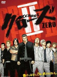 【送料無料】クローズZERO2 [ 小栗旬 ]