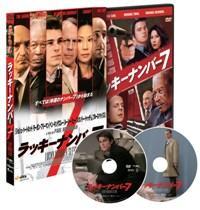 【送料無料】ラッキーナンバー7 DTSコレクターズ・エディション[2枚組] [ ジョシュ・ハートネ...