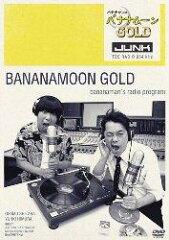 【送料無料】【セール特価】JUNK バナナマンのバナナムーンGOLD DVD