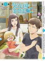 うどんの国の金色毛鞠 第二巻【Blu-ray】