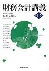 財務会計講義第12版