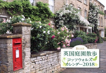 BISES英国庭園散歩コッツウォルズカレンダー(2018) ([カレンダー])