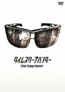 【送料無料】タイムスクープハンター [ 要潤 ]