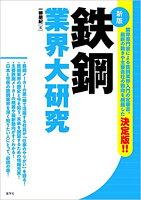 鉄鋼業界大研究新版
