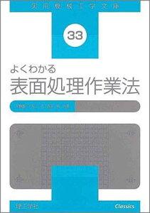 【送料無料】よくわかる表面処理作業法 [ 矢野雄三(金属工学) ]