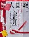 【送料無料】婦人画報 2011年 01月号 [雑誌]