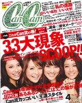 CanCam (キャンキャン) 2011年 04月号 [雑誌]