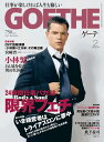 GOETHE (ゲーテ) 2008年 02月号 [雑誌]