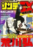月刊 サンデー GX (ジェネックス) 2011年 01月号 [雑誌]