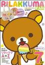 【予約】リラックマFAN (ファン) 2010年 09月号 [雑誌]