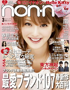 non-no (ノンノ) 2011年 03月号 [雑誌]