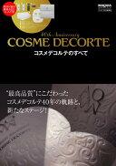 COSME DECORTE コスメデコルテのすべて 2010年 12月号 [雑誌]