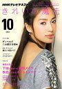 NHK きれいの魔法 2010年 10月号 [雑誌]