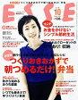 ESSE (エッセ) 2008年 10月号 [雑誌]