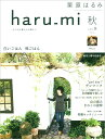 栗原はるみ・haru_mi
