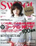 sweet (スウィート) 2010年 12月号 [雑誌]