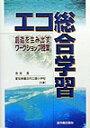 【送料無料】エコ総合学習 [ 寺本潔 ]