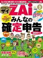 ダイヤモンド ZAi (ザイ) 2011年 03月号 [雑誌]