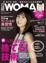 日経 WOMAN (ウーマン) 2010年 12月号 [雑誌] 【秋の応援フェア_抽選で1,000ポイント】