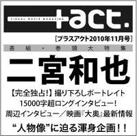 +act. (プラスアクト) 2010年 11月号 [雑誌]