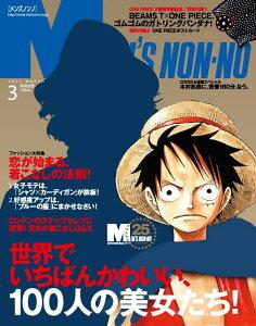 【送料無料】MEN'S NON・NO (メンズ ノンノ) 2011年 03月号 [雑誌]