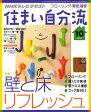 NHK 住まい自分流 2010年 10月号 [雑誌]