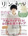 【送料無料】リンネル 2011年 03月号 [雑誌]