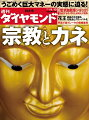 週刊 ダイヤモンド 2010年 11/13号 [雑誌]【年末年始_30万ポイント山分け】
