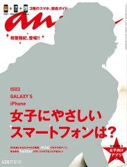 【送料無料】an・an (アン・アン) 2011年 2/2号 [雑誌]
