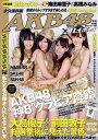 【送料無料】AKB48 × 週刊プレイボーイ 2010年 11月号 [雑誌]