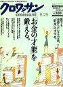 クロワッサン 2007年 6/25号 [雑誌]