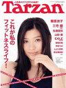 Tarzan (ターザン) 2007年 6/27号 [雑誌]