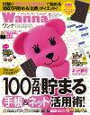 【送料無料】wanna ! (ワンナ) 2010年 12月号 [雑誌]【年末年始_30万ポイント山分け】