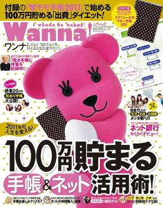 【送料無料】wanna ! (ワンナ) 2010年 12月号 [雑誌]