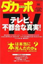 ダカーポ 2007年 5/2号 [雑誌]