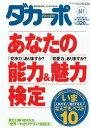 ダカーポ 2007年 8/1号 [雑誌]
