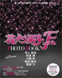 花より男子F_(ファイナル)_PHOTO_BOOK_(フォトブック)_2008年_07月号_[雑誌]