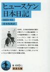 ヒュースケン日本日記 1855-1861 (岩波文庫) [ ヘンリー・C.J.ヒュースケン ]