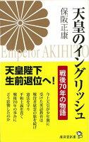 【バーゲン本】天皇のイングリッシュー廣済堂新書