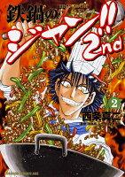 鉄鍋のジャン!!2nd 2