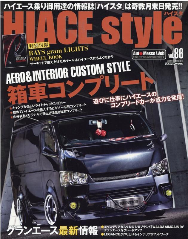 工学, 機械工学 HIACE Stylevol86 CARTOP MOOK