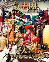 氣志團結成二十周年記念公演 成人式〜YOKOHAMA二十才ごえ〜 2017年1月8日 パシフィコ横浜 国立大ホール【Blu-ray】