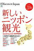 【送料無料】新しいニッポン観光